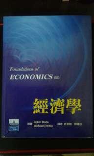 雙葉經濟學課本
