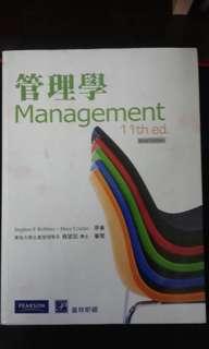 管理學課本