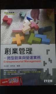 創新創業課本