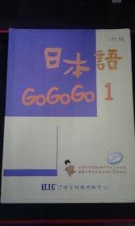初級日文課本 日文Gogogo1