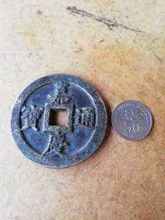 Dynasty Ching Emperor Coin