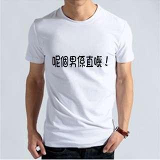 『呢個男係直嘅!』HiCool機能性吸濕排汗圓領T恤