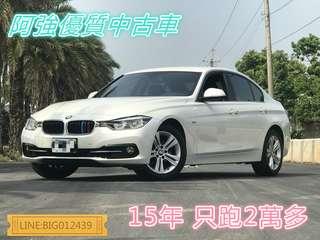 BMW 320I 沒什麼在開 跟新車一樣 全額貸 免頭款 低利率 FB:阿強優質中古車