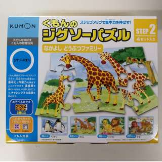 Kumon's Jigsaw Puzzle STEP 2 Nakayoshi Animal Family