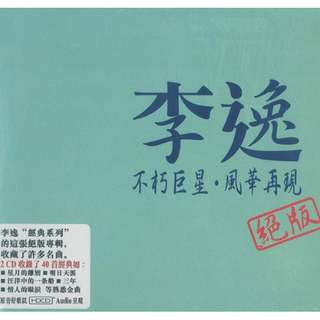 Lee Yee Greatest Hits 李逸 绝版 2CD (Imported)