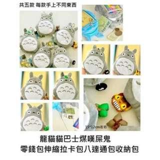 [預訂貨]  龍貓 伸縮拉卡包 八達通包 收納包 零錢包