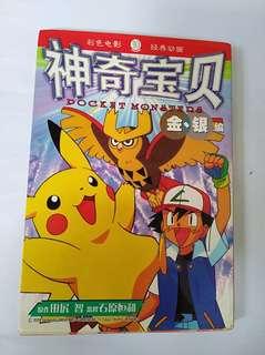 Pokemon chinese manga