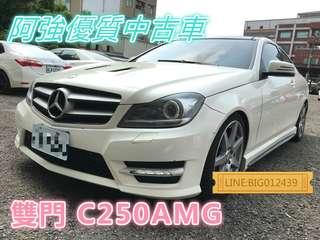 C250雙門跑車 全額貸 免頭款 低利率 FB:阿強優質中古車