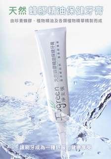 天然蜂膠精油保健牙膏