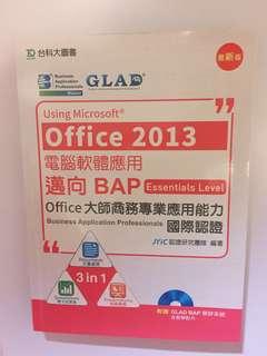 Office 2013 電腦軟體應用