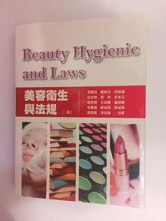 美容衛生與法規
