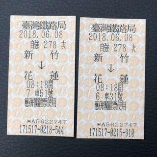 台鐵車票 6/8 新竹-》花蓮(太魯閣號)
