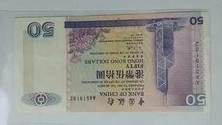 中國銀行 50元 1994年5月1日第一年發鈔版 AA