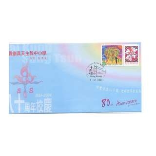 2004-1201-PB,西貢崇真天主教中小學80周年校慶紀念貼心思心意附帶副票-青馬大橋印