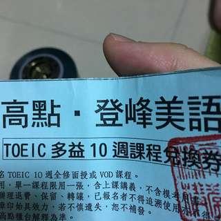 (打到骨折便宜賣)TOEIC 登峰多益全修班課程兌換券