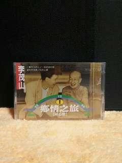 李茂山:乡情之旅,(1991) 台版新格卡带
