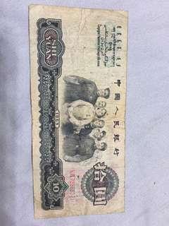 第三版人民币大团结十元。