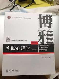 實驗心理學(大陸版)