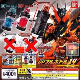 [MAY GACHA PO] Kamen Rider Build GP Full Bottle 14 No rare ver. 仮面ライダービルド GPフルボトル14 レアなし 3pcs set