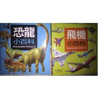 恐龍小百科 + 飛機小百科 Encyclopaedia of Dinosaurs+Encyclopaedia of Aircraft