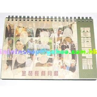 全場獨家 1996年出香港電視非賣品月曆 Andy Lau 劉德華 張國榮 Leslie Cheung 儂本多情 神雕俠侶 梁朝偉 劉青雲
