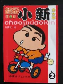 超级小新 Comic (8 books in color)