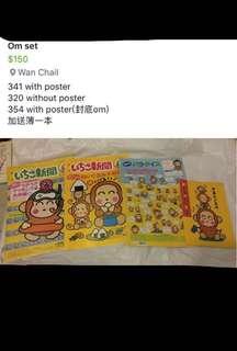 Sanrio om 馬騮 草莓雜誌 絕版 淘氣猴
