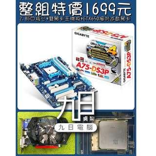 【九日專業二手電腦 】整組特價X4 641 2.8G四核心+雙顯卡GAA75DS3P主機板+GTX650獨供遊戲顯卡