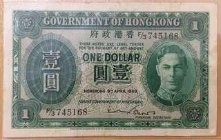 香港$1 (1949年)