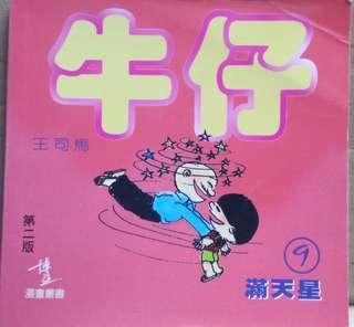 牛仔漫畫,王司馬作品,博益漫畫叢書1995年第二版