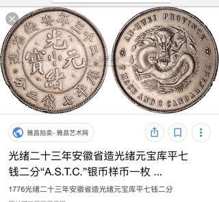 二十三年安徽省造光緒元寶庫平七錢二分