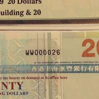 WW孖冠 26 細號, pmg 66分   2009 滙豐 $20 直版UNC
