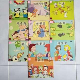 Chinese children readers