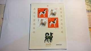 中國2018 狗年郵票贈送版