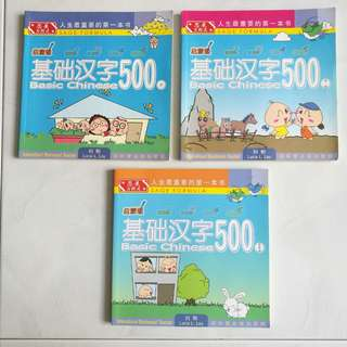 Chinese Children Books 基础汉字500