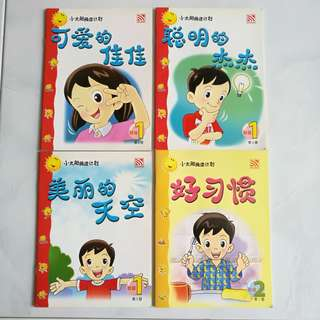 Chinese Children Readers小太阳阅读计划