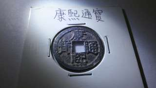 300 years Kang Xi Copper Coin