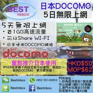 "(oAo川) ""Σ( ° △ °|||)︴[日本docomo] 5日 日本 無限上網 使用日本DOCOMO網絡!"