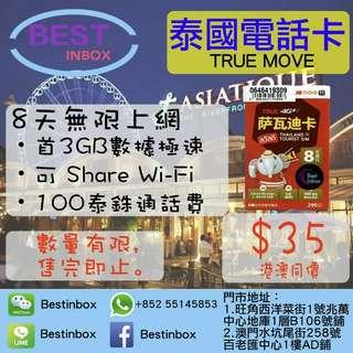 😝☹😛😛☹🤑【泰國電話卡】泰國true move又返黎啦!!true move 8日無限上網!!