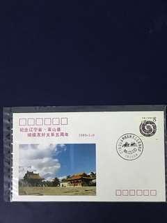 China Stamp- JF21