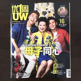 U Weekly Magazine Issue 649 优周刊 12 May 2018