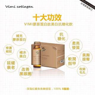 Vimi膠原蛋白抗糖化飲  vimi collagen