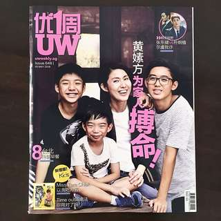 U Weekly Magazine Issue 648 优周刊 05 May 2018