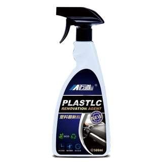 車內外翻新清潔噴霧劑