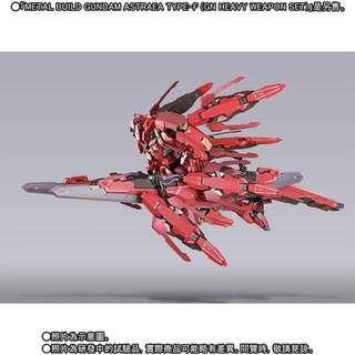 METAL BUILD Gundam Asturea TYPE-F (GN HEAVY WEAPON SET)  不連本體