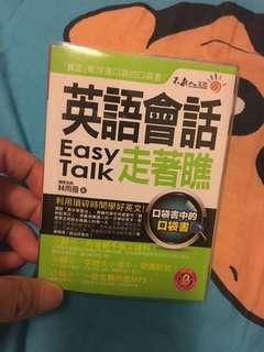 英語會話書