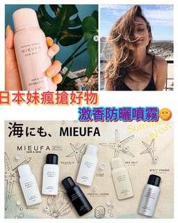 日本Napla品牌 MIEUFA系列 六合一香水噴霧 80g