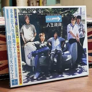 五月天 人生海海 中文專輯 2001 MAYDAY CHINESE CD ALBUM