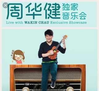 Cat1 VIP tixs for Wakin Chau 27th May 3pm Exclusive Showcase 周华健独家音乐会