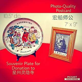 Rare Vintage Black and White Hong Chuan Shi Gong Photo-Quality Card. Comes with a Vintage Porcelain Souvenir Plate for Donation to Temple. Size as in photo. Size & detail per photo. Both items for $88 Clearance offer. Sms 96337309.